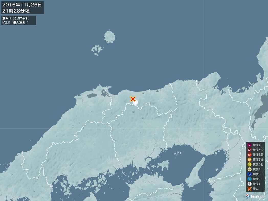 地震情報 2016年11月26日 21時28分頃発生 最大震度:1 震源地:鳥取県中部(拡大画像)