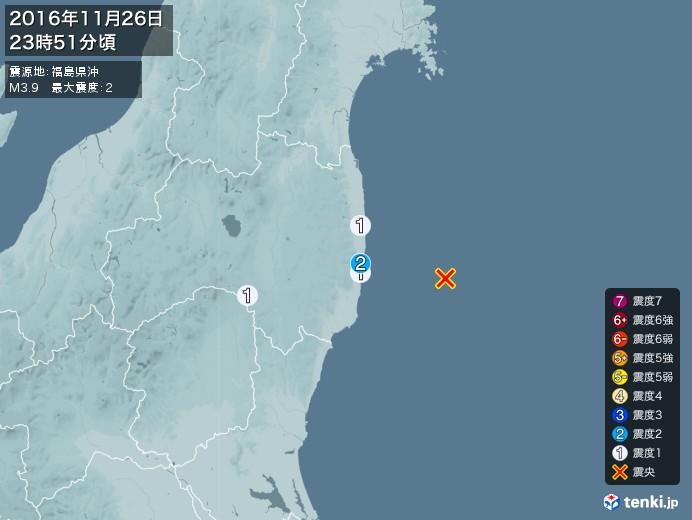 地震情報(2016年11月26日23時51分発生)