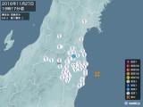 2016年11月27日19時17分頃発生した地震