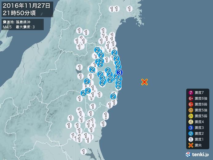 地震情報(2016年11月27日21時50分発生)