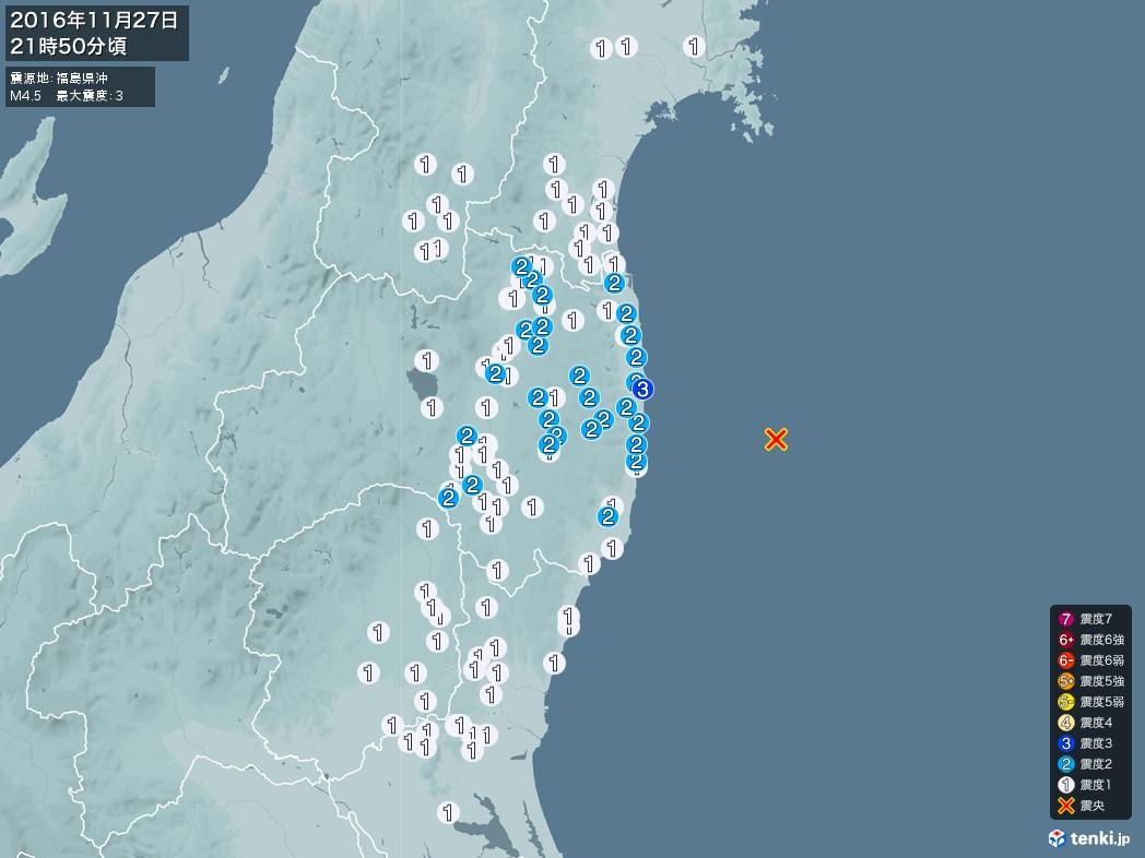 地震情報 2016年11月27日 21時50分頃発生 最大震度:3 震源地:福島県沖(拡大画像)