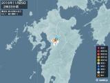 2016年11月29日02時33分頃発生した地震