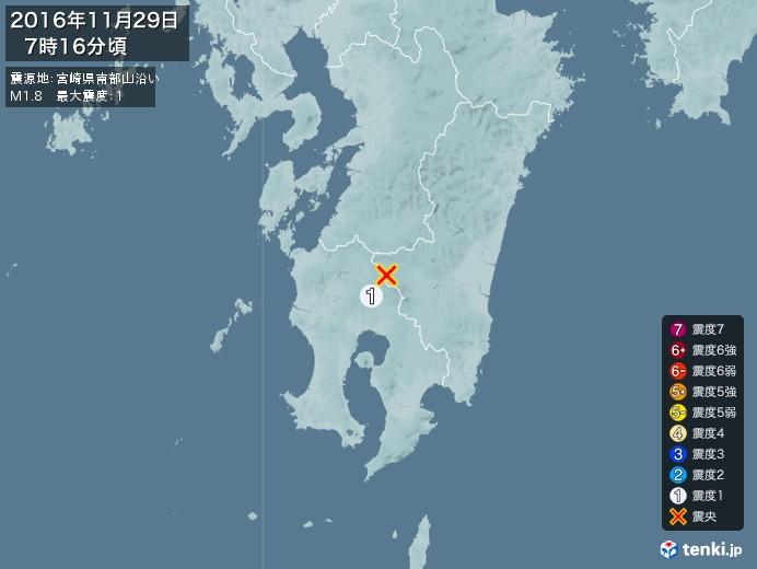 地震情報(2016年11月29日07時16分発生)