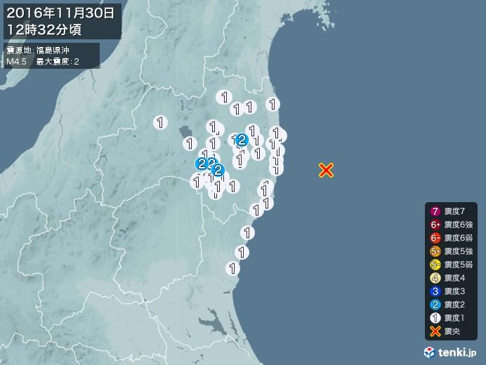 地震情報(2016年11月30日12時32分発生)