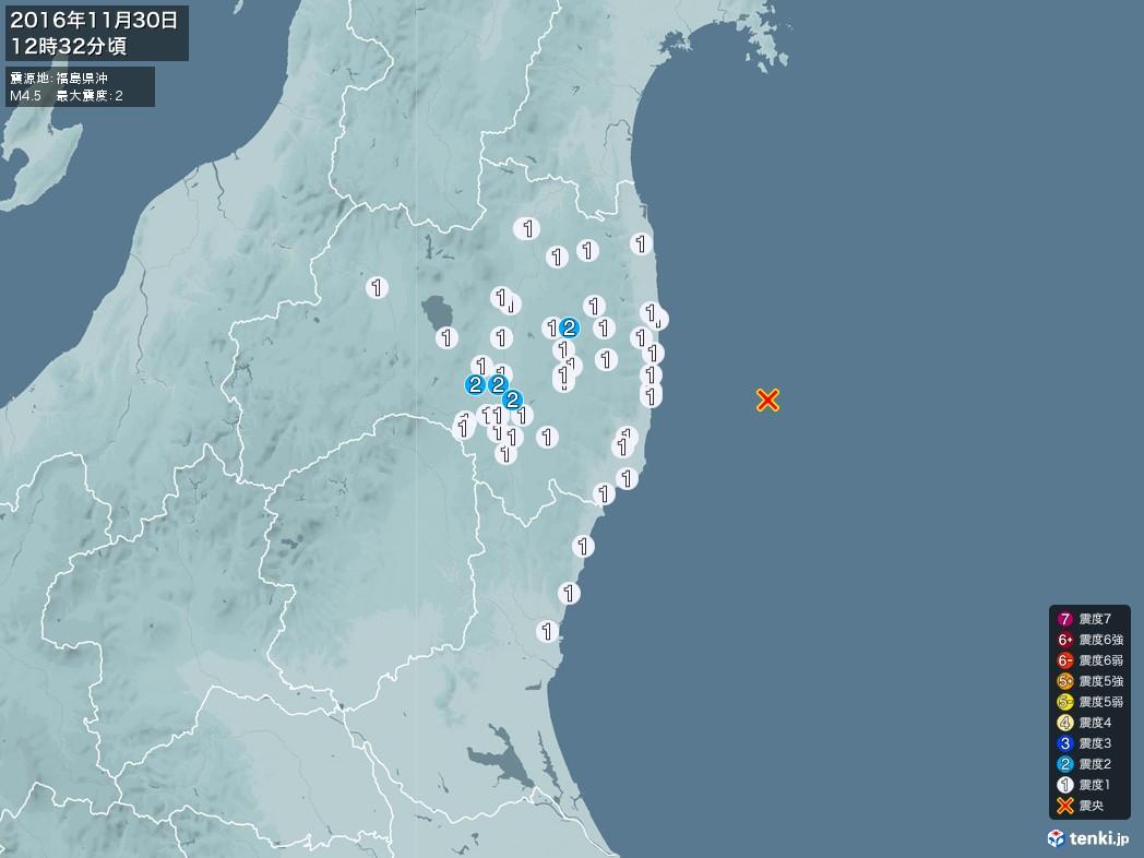 地震情報 2016年11月30日 12時32分頃発生 最大震度:2 震源地:福島県沖(拡大画像)