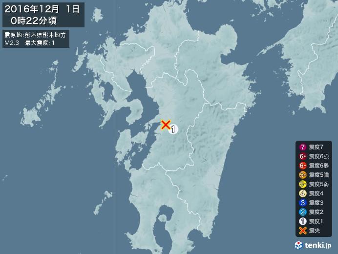 地震情報(2016年12月01日00時22分発生)