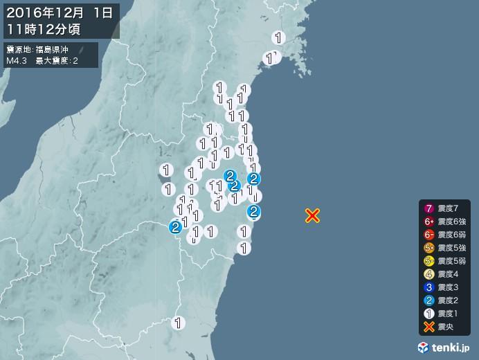 地震情報(2016年12月01日11時12分発生)