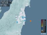 2016年12月01日11時12分頃発生した地震