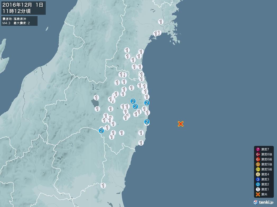 地震情報 2016年12月01日 11時12分頃発生 最大震度:2 震源地:福島県沖(拡大画像)