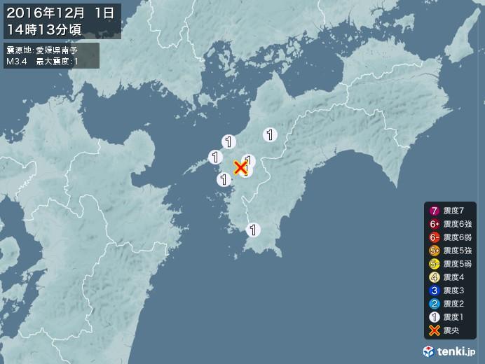 地震情報(2016年12月01日14時13分発生)