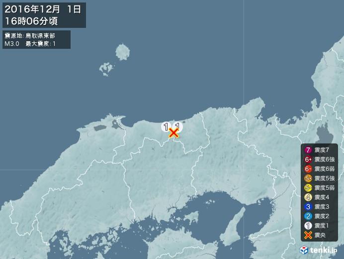 地震情報(2016年12月01日16時06分発生)