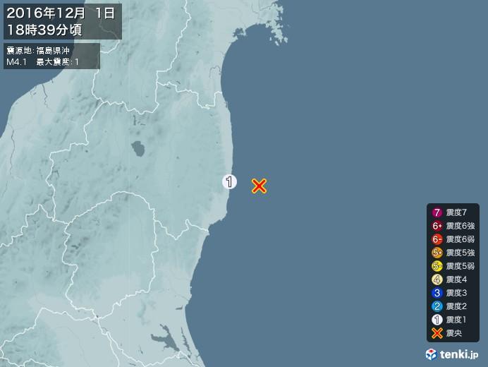 地震情報(2016年12月01日18時39分発生)