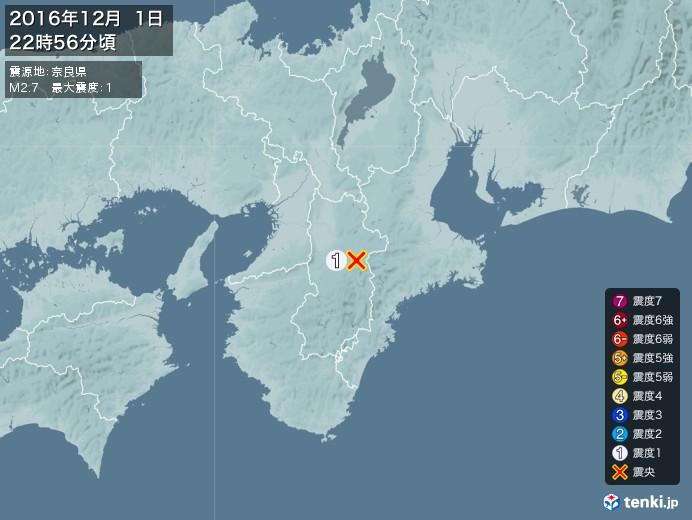 地震情報(2016年12月01日22時56分発生)