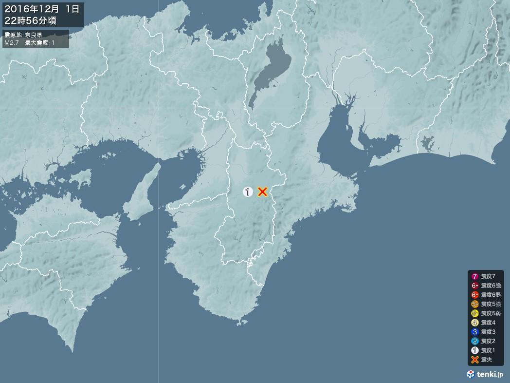 地震情報 2016年12月01日 22時56分頃発生 最大震度:1 震源地:奈良県(拡大画像)