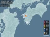 2016年12月01日23時04分頃発生した地震