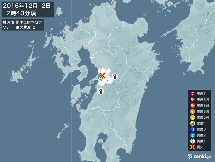 地震情報(2016年12月02日02時43分発生)
