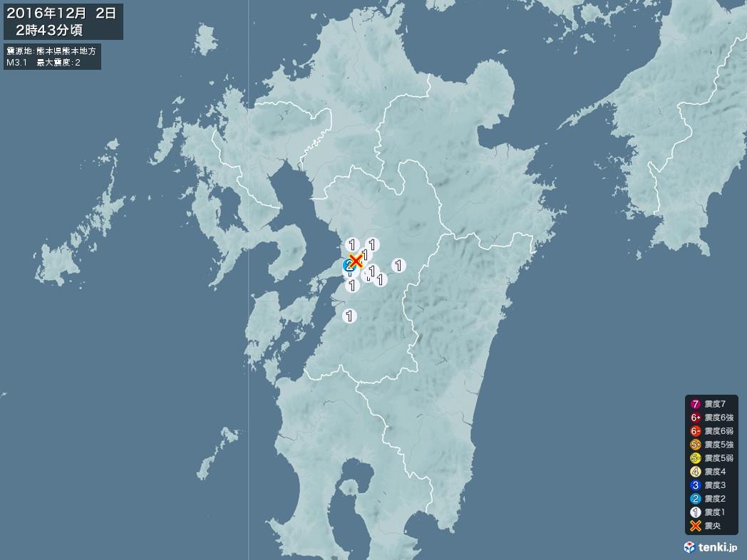 地震情報 2016年12月02日 02時43分頃発生 最大震度:2 震源地:熊本県熊本地方(拡大画像)
