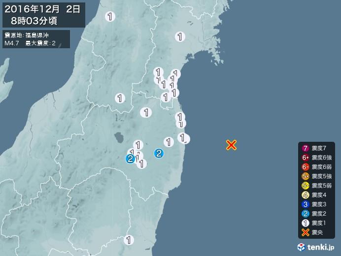 地震情報(2016年12月02日08時03分発生)