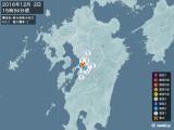 2016年12月02日15時34分頃発生した地震