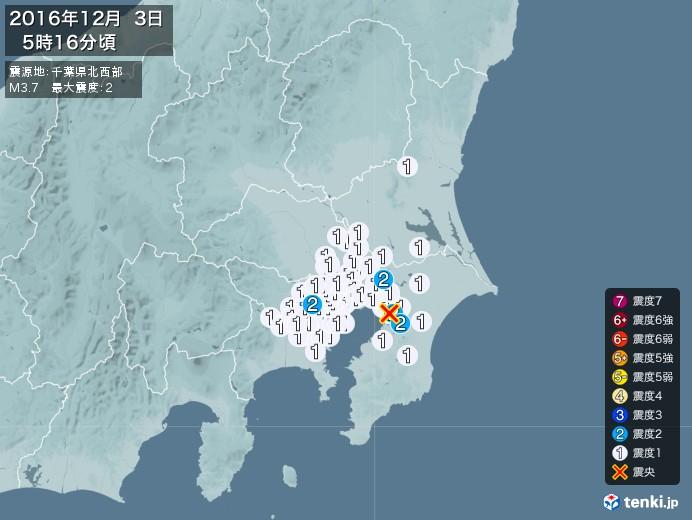 地震情報(2016年12月03日05時16分発生)