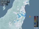 2016年12月04日20時42分頃発生した地震