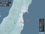 2016年12月05日05時43分頃発生した地震