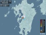 2016年12月07日01時46分頃発生した地震