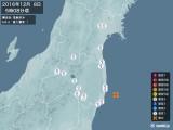2016年12月08日05時08分頃発生した地震