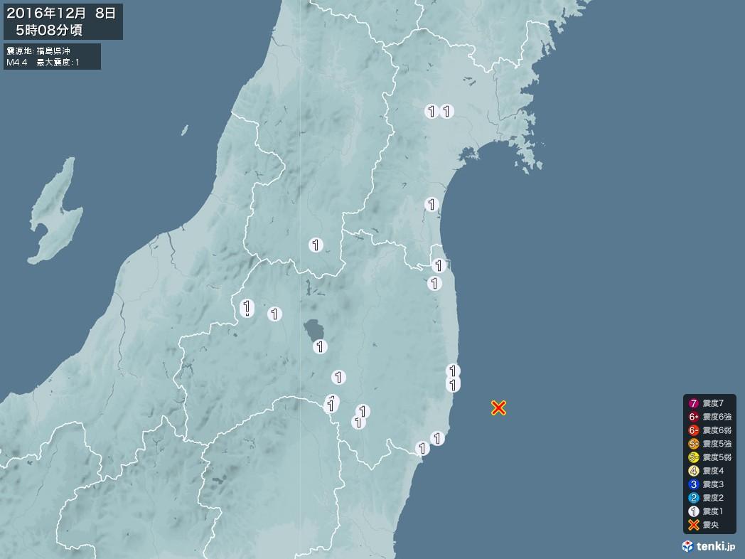 地震情報 2016年12月08日 05時08分頃発生 最大震度:1 震源地:福島県沖(拡大画像)