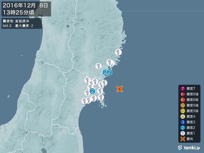 地震情報(2016年12月08日13時25分発生)