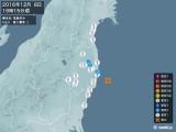 2016年12月08日19時15分頃発生した地震