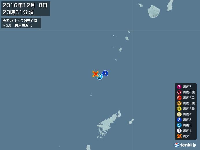 地震情報(2016年12月08日23時31分発生)