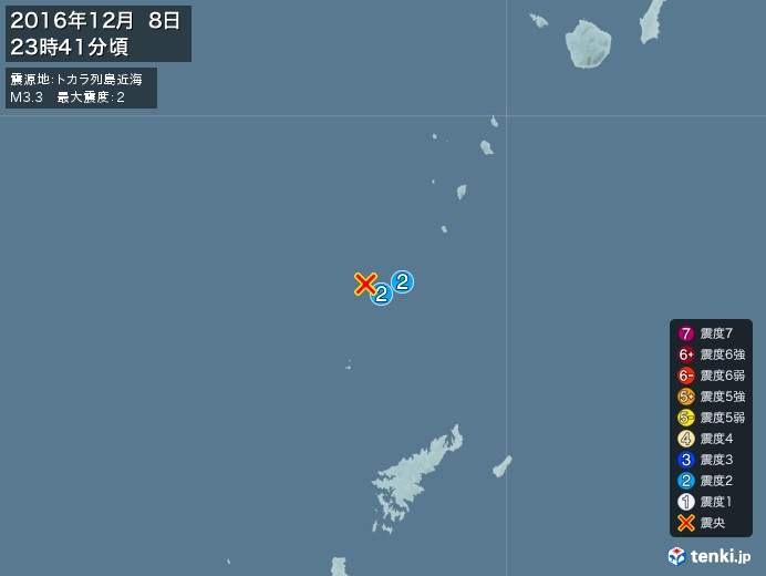 地震情報(2016年12月08日23時41分発生)