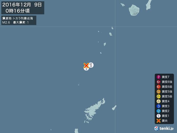 地震情報(2016年12月09日00時16分発生)