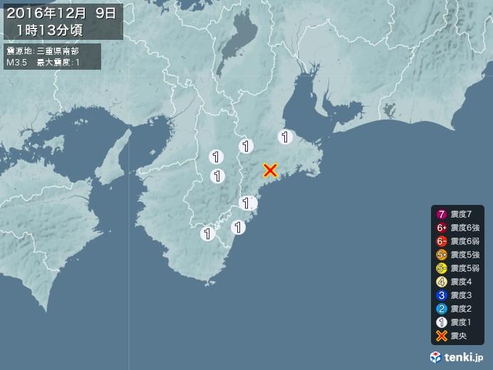 地震情報(2016年12月09日01時13分発生)