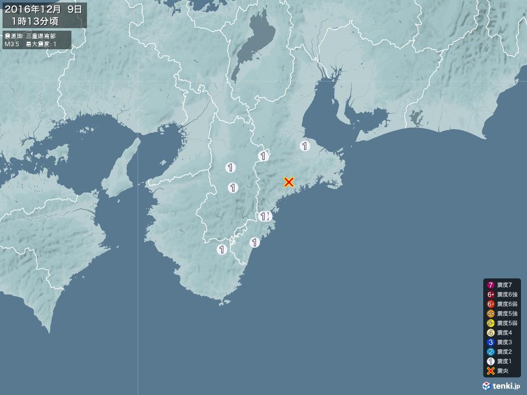 地震情報 2016年12月09日 01時13分頃発生 最大震度:1 震源地:三重県南部(拡大画像)