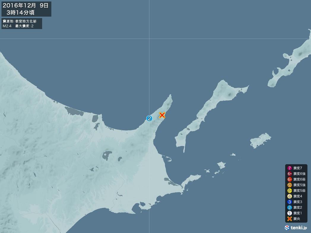 地震情報 2016年12月09日 03時14分頃発生 最大震度:2 震源地:根室地方北部(拡大画像)
