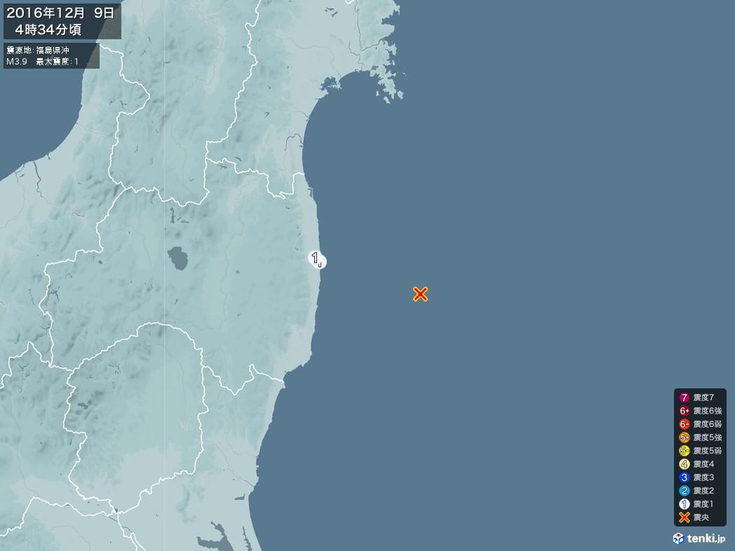 地震情報 2016年12月09日 04時34分頃発生 最大震度:1 震源地:福島県沖(拡大画像)