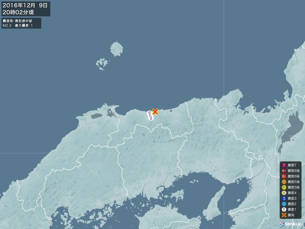 地震情報 2016年12月09日 20時02分頃発生 最大震度:1 震源地:鳥取県中部(拡大画像)