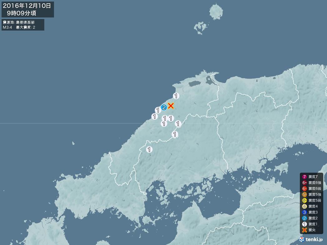 地震情報 2016年12月10日 09時09分頃発生 最大震度:2 震源地:島根県西部(拡大画像)
