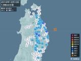 2016年12月10日13時44分頃発生した地震