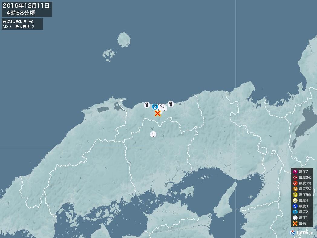 地震情報 2016年12月11日 04時58分頃発生 最大震度:2 震源地:鳥取県中部(拡大画像)