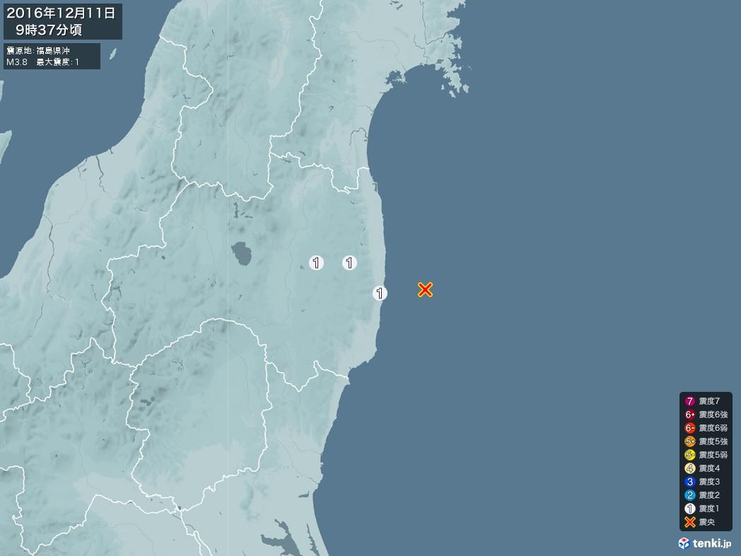 地震情報 2016年12月11日 09時37分頃発生 最大震度:1 震源地:福島県沖(拡大画像)