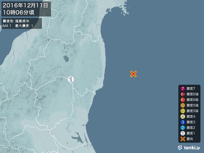 地震情報(2016年12月11日10時06分発生)