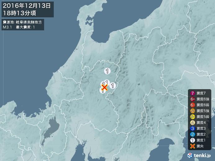 地震情報(2016年12月13日18時13分発生)