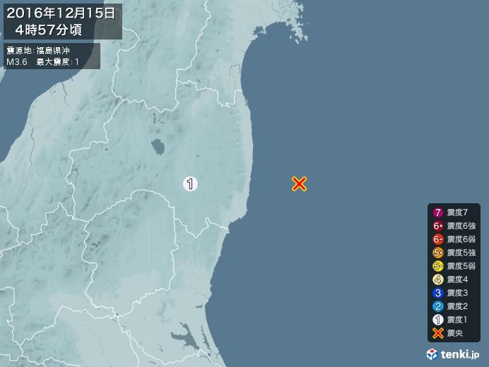地震情報(2016年12月15日04時57分発生)