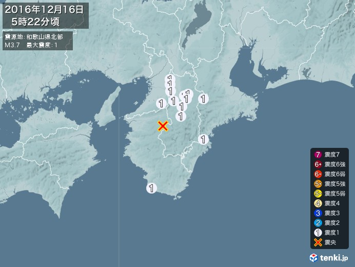 地震情報(2016年12月16日05時22分発生)