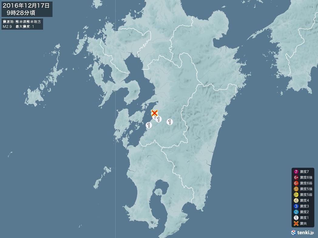 地震情報 2016年12月17日 09時28分頃発生 最大震度:1 震源地:熊本県熊本地方(拡大画像)