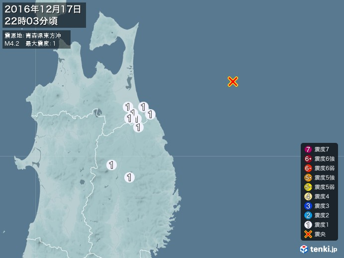 地震情報(2016年12月17日22時03分発生)