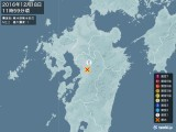2016年12月18日11時59分頃発生した地震